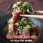 雅虎商城 - 送料無料 国産牛スジ煮込み5食セット 180gパック×5食