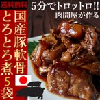 雅虎商城 - 送料無料 国産豚軟骨とろとろ煮5食セット 200gパック×5食