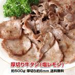 雅虎商城 - 送料無料 厚切り牛タン(塩レモン)500g