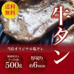 送料無料 厚切り牛タン(塩レモン)500g