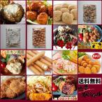 送料無料 お惣菜5点バイキング 15種類の中から5品チョイス