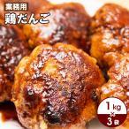 業務用 肉だんご(鶏だんご)1kgパック×3袋セット