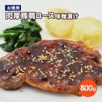 肩肋排 - 肉厚 豚肩ロース味噌漬け 1kg お徳用 大盛り