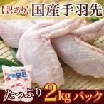 【訳あり】国産手羽先どっさり2kgパック【B品】