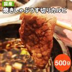 【国産牛】九州産!焼きしゃぶうす切りカルビ500g