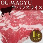 OG-WAGYU牛バラスライス1kg