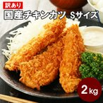 【訳あり】国産チキンカツ【S】サイズ たっぷり約2kg