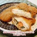 【訳あり】国産鶏ささみ明太カツ(大葉入り) 1.5kg(2パック入り)