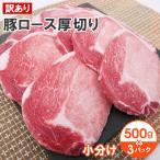 【NEW】【訳あり】豚ロース厚切りカット1.0cm 1.5kgセット(小分け)