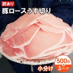 【NEW】【訳あり】豚ロースうす切りカット約2.0mm 1.5kgセット(小分け)