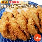 【NEW】【送料無料】【限定品】若鶏ささみフライドチキン 1.8kgセット