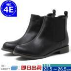 ショートブーツ 大きいサイズ レディース 靴 25.5cm 26cm 26.5cm 対応 サイドゴアブーツ 4413TW