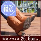 大きいサイズ ブーツ 25.5cm 26cm 26.5cm 対応 レディース ウエスタンブーツ 対応 8335TW