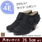 大きいサイズ 25.5cm 26cm 26.5cm 対応 靴 レディース 大きいサイズ サイドリボンブーティ 8080TW