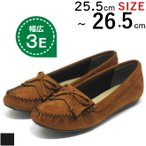 フリンジ モカシン シューズ 大きいサイズ 25.5cm 26cm 対応 レディース 靴 18085TW