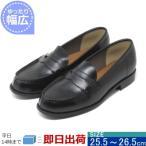 大きいサイズ レディース 靴 25.5cm 26cm 26.5cm 対応 ローファー 00048MI