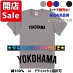 「【母校応援グッズ】YOKOHAMAユニフォーム風Tシャツ 横浜、横濱のOBの方、地域の方、高校野球ファンの方にオススメ!母の日父の日のプレゼントにも」の画像