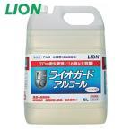 ライオン 業務用 ライオガードアルコール 5L 詰め替え | 食品添加物 O-157 食中毒対策 アルコール 除菌剤 手の消毒 衛生 食品用 エタノールスプレー 詰め替え