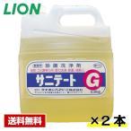 除菌洗浄剤 サニテートG 3.8kg×2本 ライオン 1ケース 詰め替え用 業務用 送料無料