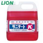 除菌洗浄剤 サニテートK 4kg ライオン 詰め替え用 業務用