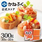 【かねふく公式】  明太チューブ 300g(30g×10本)ばらこ スティック  めんたいチューブ お料理用 調味料 福岡 博多