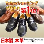 ビジネスシューズ 本革 メンズ ローファー ビジネス 安い 革靴 日本製 通気性 3000番 Rinescante Valentiano / リナシャンテ バレンチノ