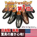 革靴 メンズ 本革 ビジネスシューズ ローファー 日本製 ビジネス メンズシューズ 送料無料 5000番 designo / デジーノ