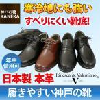 ビジネスシューズ 雪 雪道 に強い 雪用 本革 メンズ ローファー ビジネス 安い 革靴 日本製 通気性 13000番 Rinescante Valentiano / リナシャンテ バレンチノ