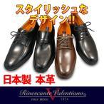 ビジネスシューズ 本革 メンズ ローファー スリッポン ビジネス 安い 革靴 日本製 通気性 1300番 Rinescante Valentiano / リナシャンテ バレンチノ