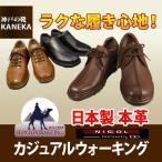 ウォーキングシューズ メンズ 4e ビジネス 本革 メンズシューズ 紳士靴 通勤 ブランド 人気 黒 200番 NICCOL CENTENARY / ニコル センテナリー