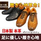 ウォーキングシューズ メンズ 4e 本革 メンズシューズ 紳士靴 通勤 ブランド 人気 黒 7000番 designo / デジーノ