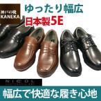 幅広 5e ビジネスシューズ 本革 メンズ ローファー スリッポン ビジネス 安い 革靴 日本製 通気性 6000番 NICCOL CENTENARY / ニコル センテナリー