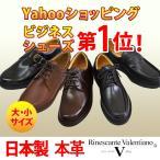 ≪23cm/23.5cm/29cm/30cm/大きいサイズ小さいサイズ≫ 芸能人愛用 ビジネスシューズ 本革 メンズ ローファー スリッポン ビジネス 安い 革靴 日本製 通気性