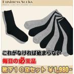 靴下 メンズ セット オリジナル ブランド セール ソックス ビジネス 紳士靴下