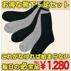 送料無料 靴下 メンズ セット オリジナル ブランド セール ソックス 紳士靴下