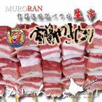 室蘭やきとり 北海道産豚バラ肉生串(未加熱)50本