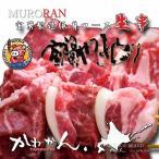 室蘭やきとり 北海道産豚肩ロース生串(未加熱)50本