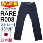 ビッグジョン BIG JOHN RARE ボタンフライ ストレート ジーンズ R008 R008-000/リジッド 日本製 メンズ カジュアル