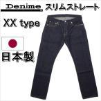 Denimeドゥニーム スリムストレートジーンズ Slim-STR XX type クリスマス 包装500円 あったかアイテム