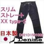 Denimeドゥニーム スリムストレート XX type2 -One Wash-  クリスマス 包装500円 あったかアイテム