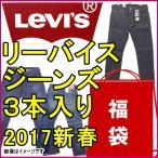 福袋 数量限定 リーバイス福袋 リーバイスのジーンズ3本入り
