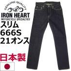 アイアン・ハート スリムストレートジーンズ 666S-21 IRON HEART 666S-21/ブルーワンウォッシュ 日本製 21オンスデニム
