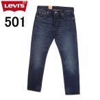LEVI'S リーバイス デニム 501 ボタンフライ 2013モデル 00501-1485 / オーセンティックヴィンテージ ストレートデニム ジーンズ