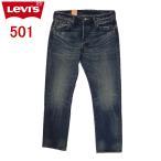 リーバイス ジーンズ 501 Levi's 2013モデル 00501-1487/ウォッシュドヴィンテージ ストレートデニム 裾上げ無料