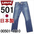 リーバイス ジーンズ 501 501xx Levi's 2013モデル ボタンフライストレート 00501-1910/アバヨ 日本製 裾上げ無料