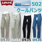 リーバイス 502 クールマックス カラーパンツ LEV