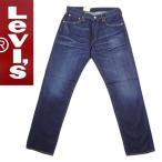 リーバイス ジーンズ 503 Levi's ルーズフィット リラックス ストレートデニム 00503-0296 ダークヴィンテージ 廃盤 裾上げ無料