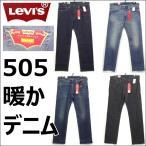 リーバイス LEVI'S 505 ウォームデニム 00505-1424 1425 1426 1427 「冬到来! あったかアイテムセール」 送料無料