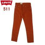 リーバイス511 スキニーテーパード パンツ ストレッチコーデュロイパンツ 04511-0930 / オータムナル