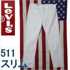 リーバイス 511 スリムテーパード 04511-1169/ホワイト(ヴィヴァシャス) 白 ホワイト